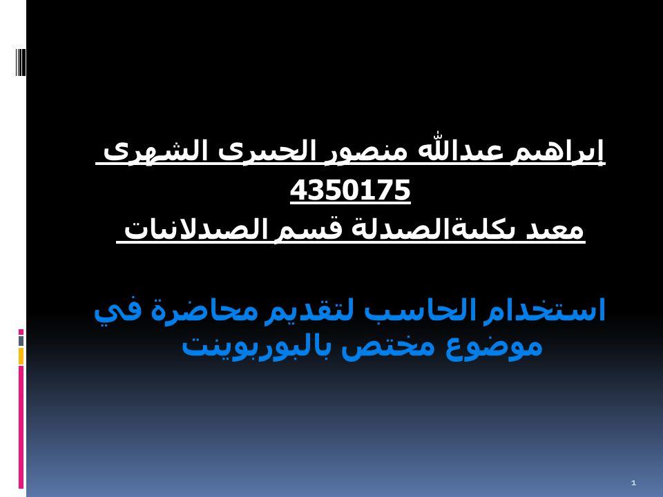 إبراهيم عبدالله منصور الجبيري الشهري 4350175 معيد بكليةالصيدلة قسم الصيدلانيات استخدام الحاسب لتقديم محاضرة في موضوع مختص بالبوربوينت 1