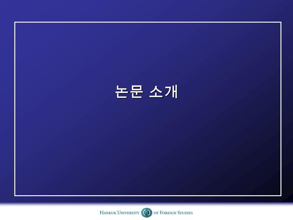 논문 소개