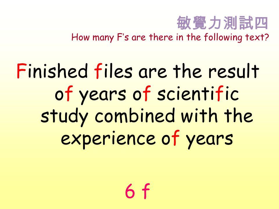 敏覺力測試四 How many F ' s are there in the following text.