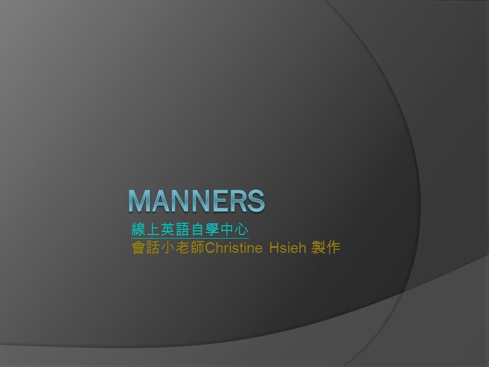 線上英語自學中心 會話小老師 Christine Hsieh 製作