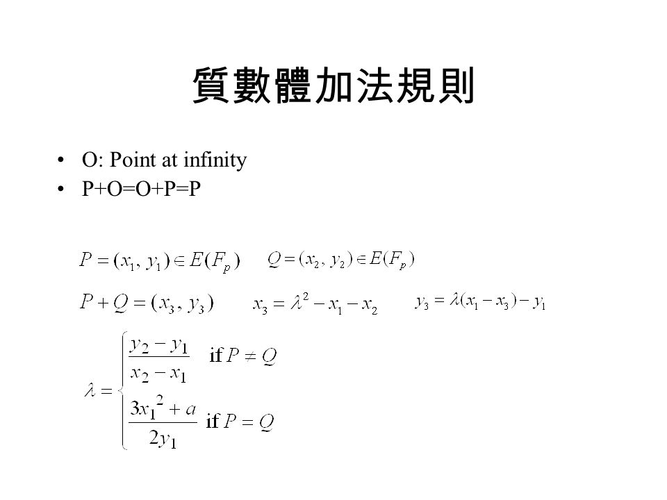 Bilinear map Multiply integers with points on elliptic curves –Given P and sP, it is nearly impossible to compute s