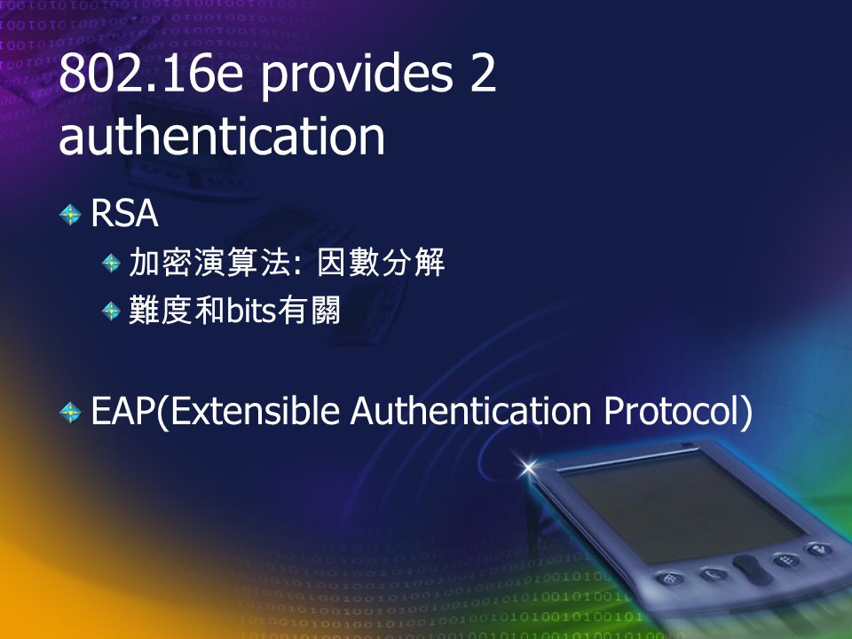802.16e provides 2 authentication RSA 加密演算法 : 因數分解 難度和 bits 有關 EAP(Extensible Authentication Protocol)