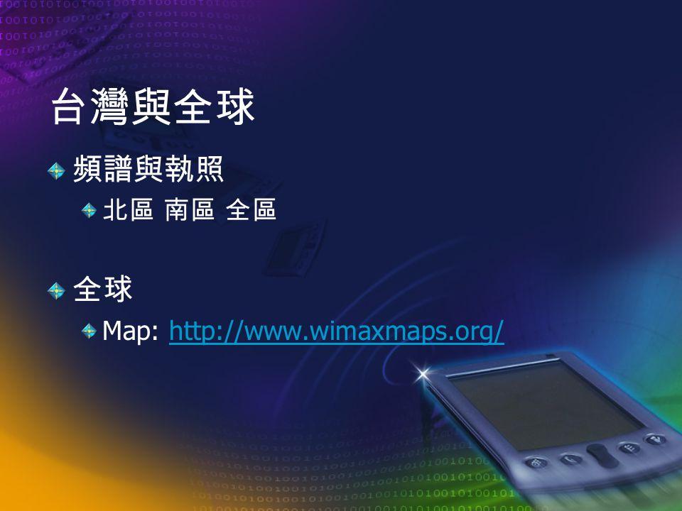 台灣與全球 頻譜與執照 北區 南區 全區 全球 Map: http://www.wimaxmaps.org/http://www.wimaxmaps.org/