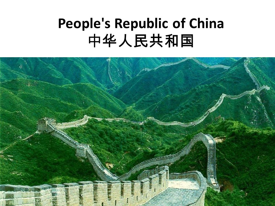 People s Republic of China 中华人民共和国