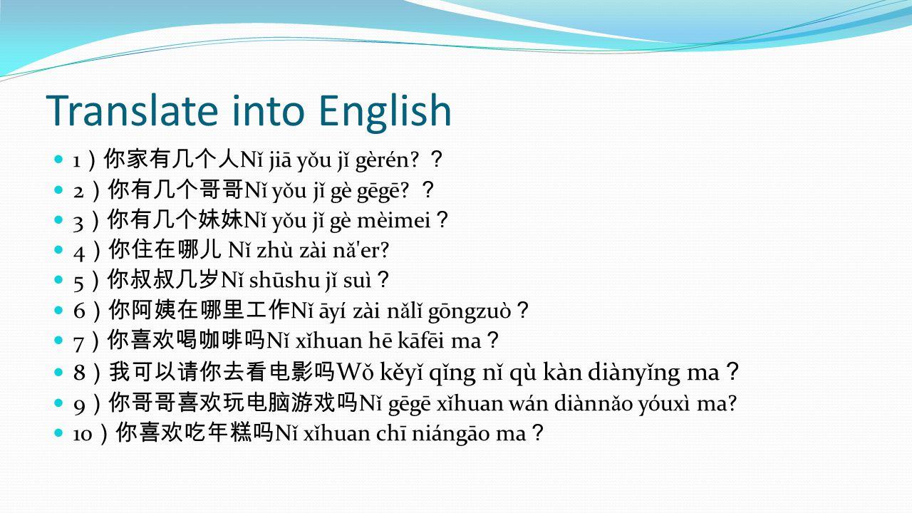 Translate into English 1 )你家有几个人 N ǐ jiā y ǒ u j ǐ gèrén.