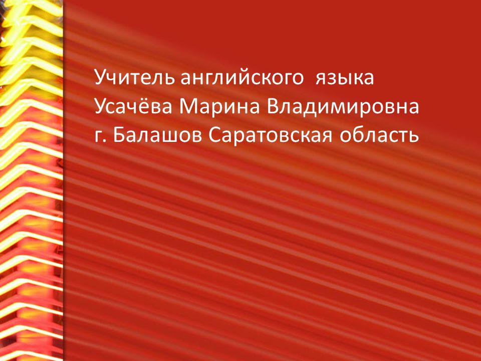 Учитель английского языка Усачёва Марина Владимировна г. Балашов Саратовская область