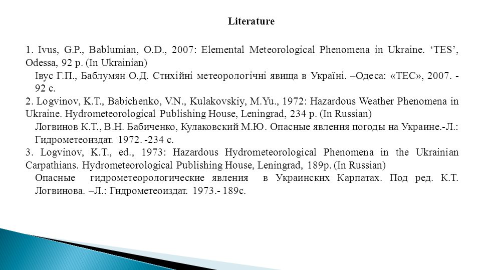 Literature 1. Ivus, G.P., Bablumian, О.D., 2007: Elemental Meteorological Phenomena in Ukraine.