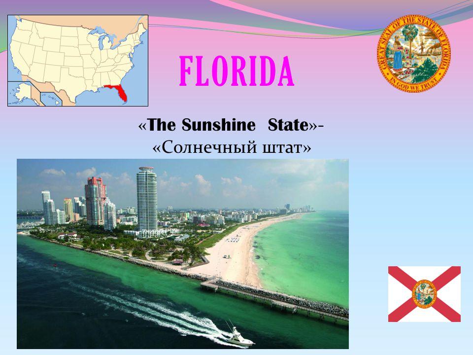 FLORIDA « The Sunshine State »- «Солнечный штат»