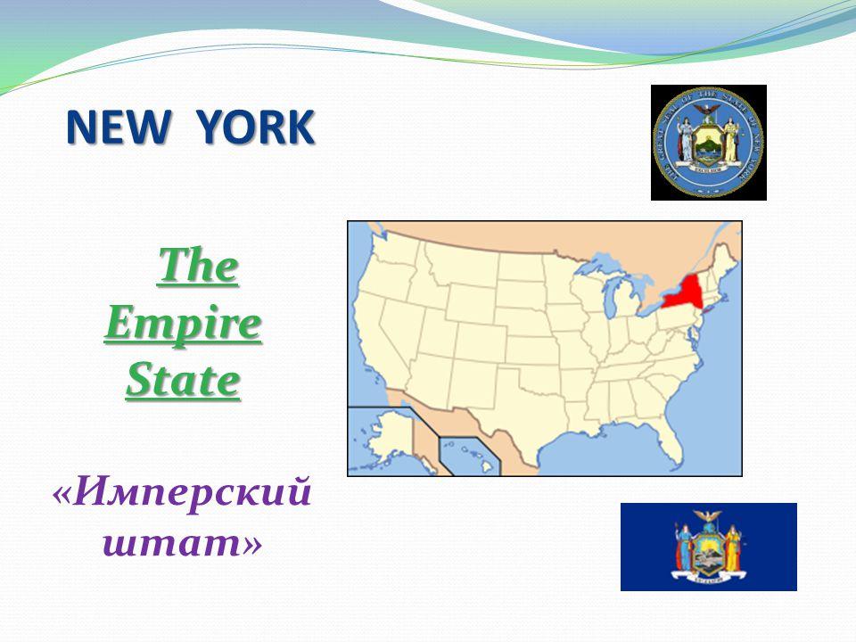 NEW YORK The Empire State «Имперский штат»