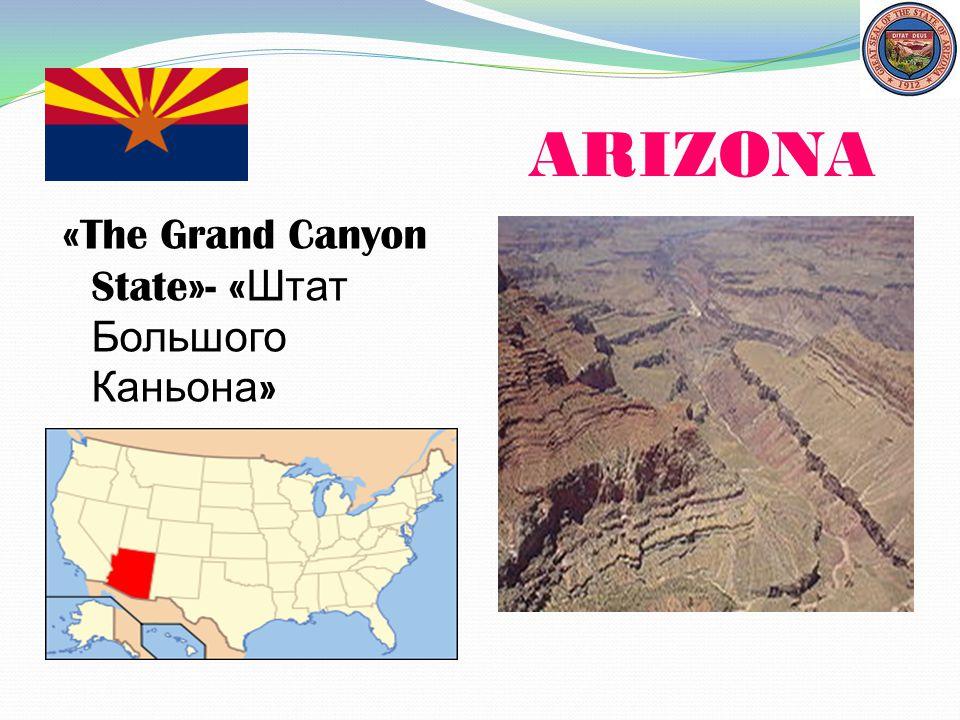 A RIZONA «The Grand Canyon State»- « Штат Большого Каньона »