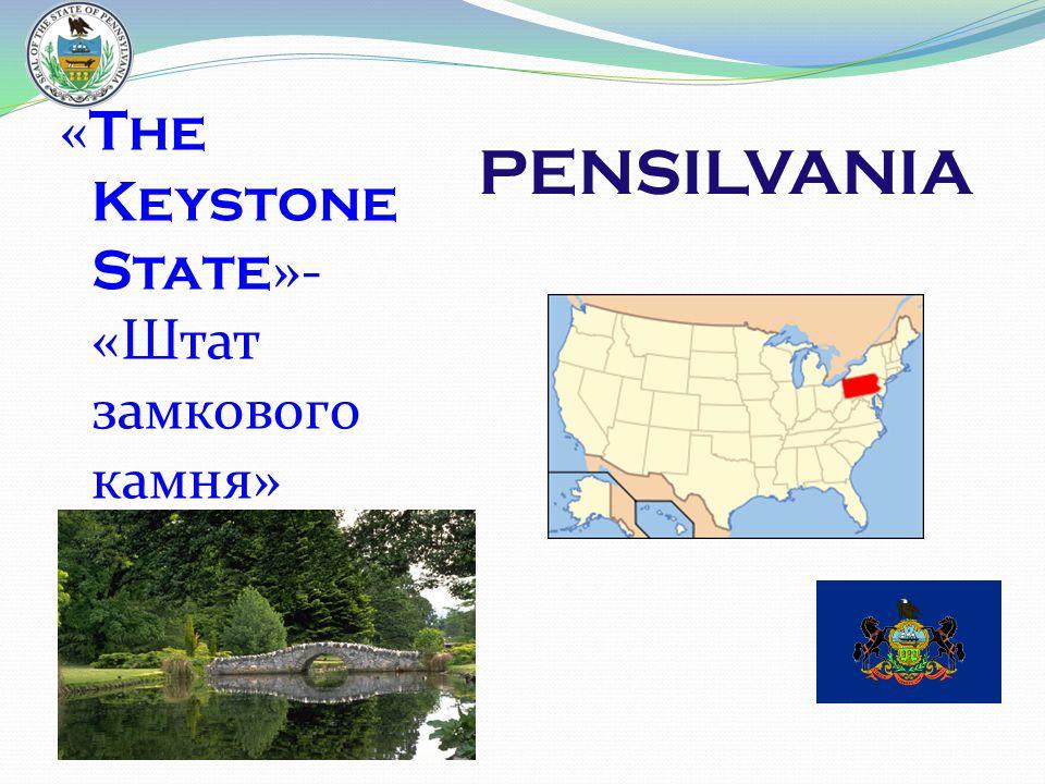 PENSILVANIA « The Keystone State »- «Штат замкового камня»