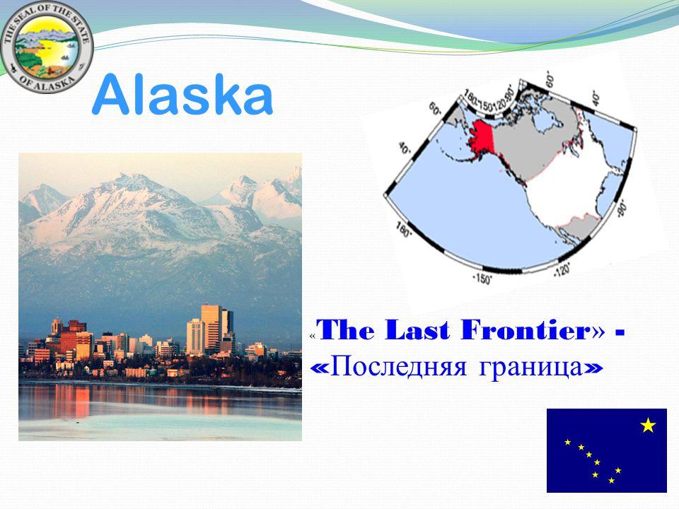 Alaska « The Last Frontier » - « Последняя граница »