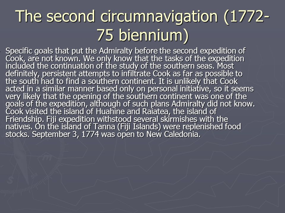 The second circumnavigation (1772- 75 biennium) ► Specific goals that put the Admiralty before the second expedition of Cook, are not known. We only k