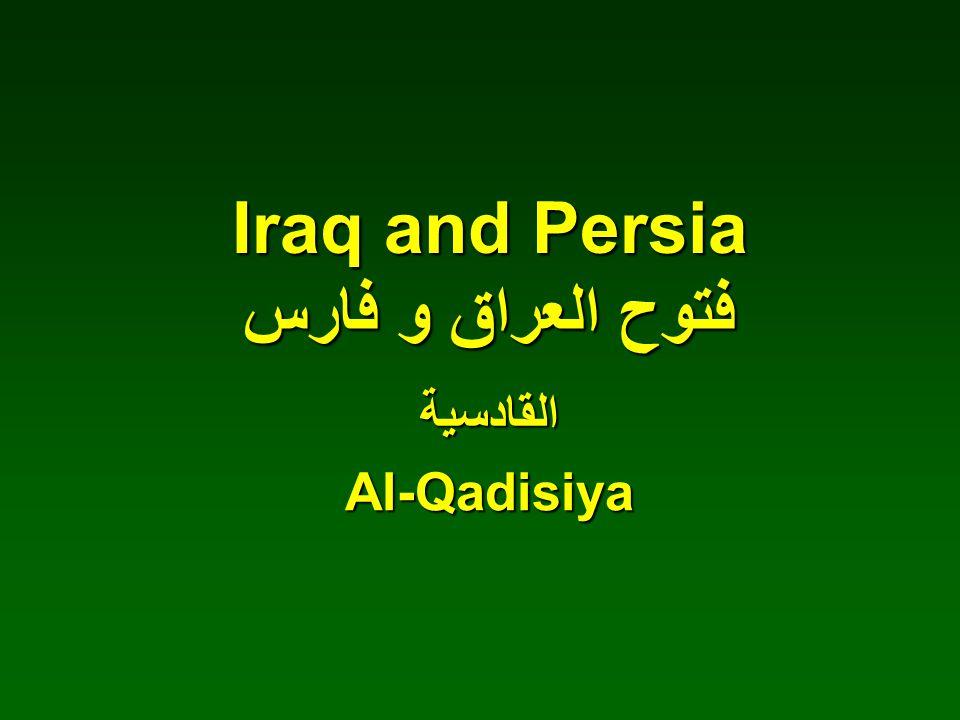 القادسيةAl-Qadisiya Iraq and Persia فتوح العراق و فارس
