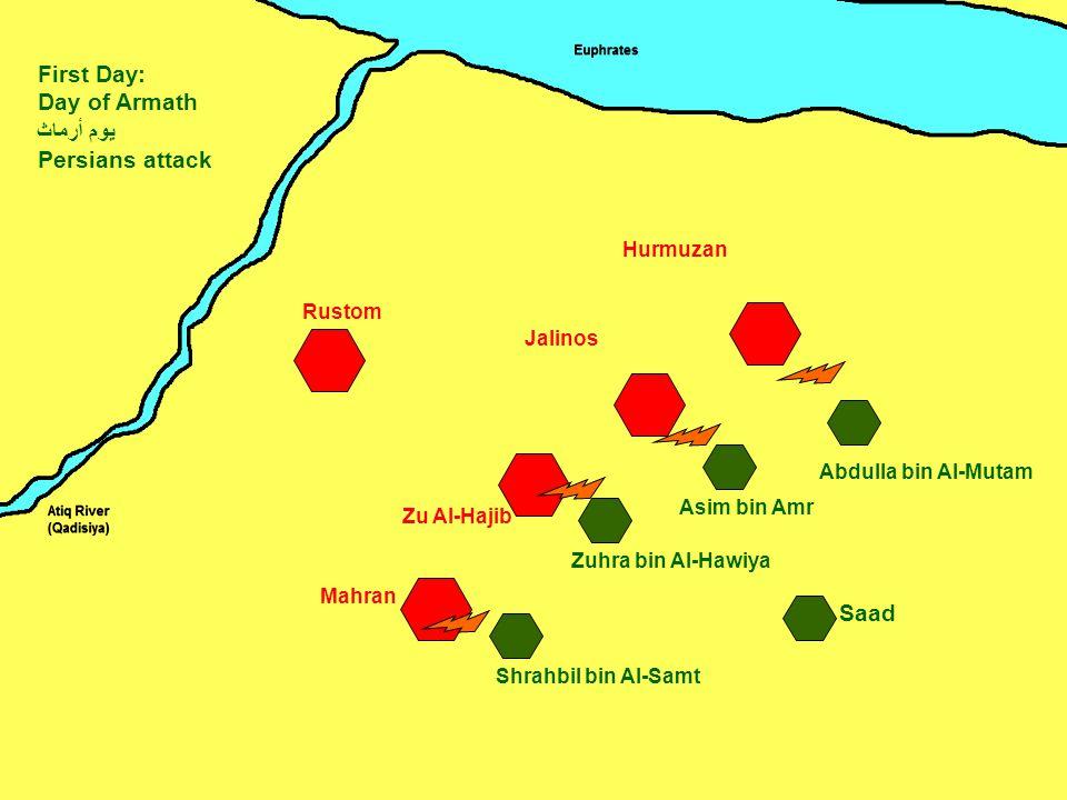 Zu Al-Hajib Mahran Jalinos Hurmuzan Rustom Zuhra bin Al-Hawiya Asim bin Amr Shrahbil bin Al-Samt Saad Abdulla bin Al-Mutam First Day: Day of Armath يوم أرماث Persians attack