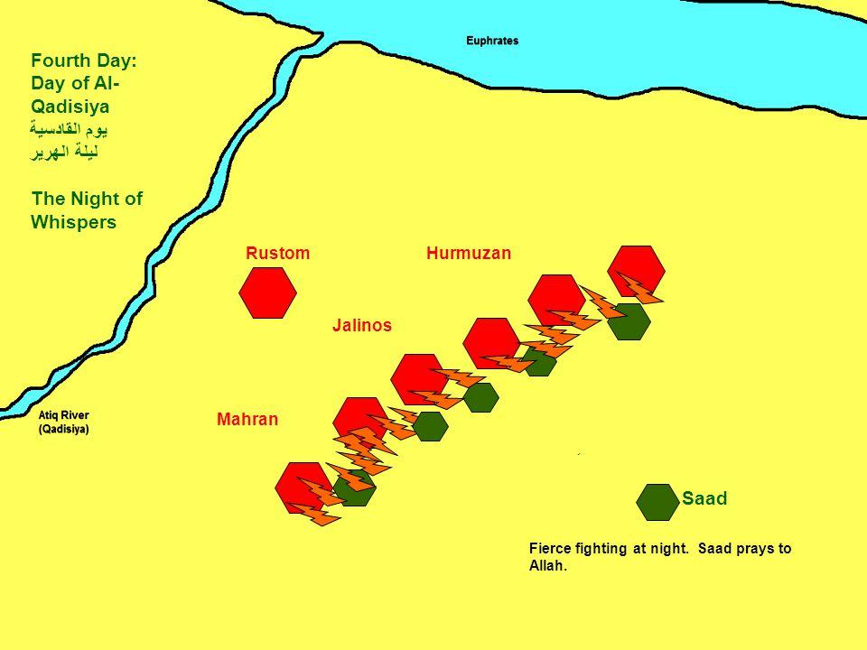 Mahran Jalinos HurmuzanRustom Saad Fourth Day: Day of Al- Qadisiya يوم القادسية ليلة الهرير The Night of Whispers ِ Fierce fighting at night.