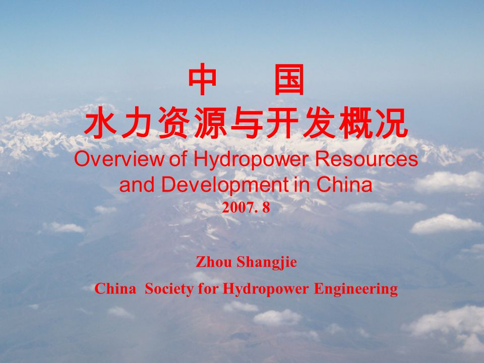 中 国 水力资源与开发概况 Overview of Hydropower Resources and Development in China 2007.