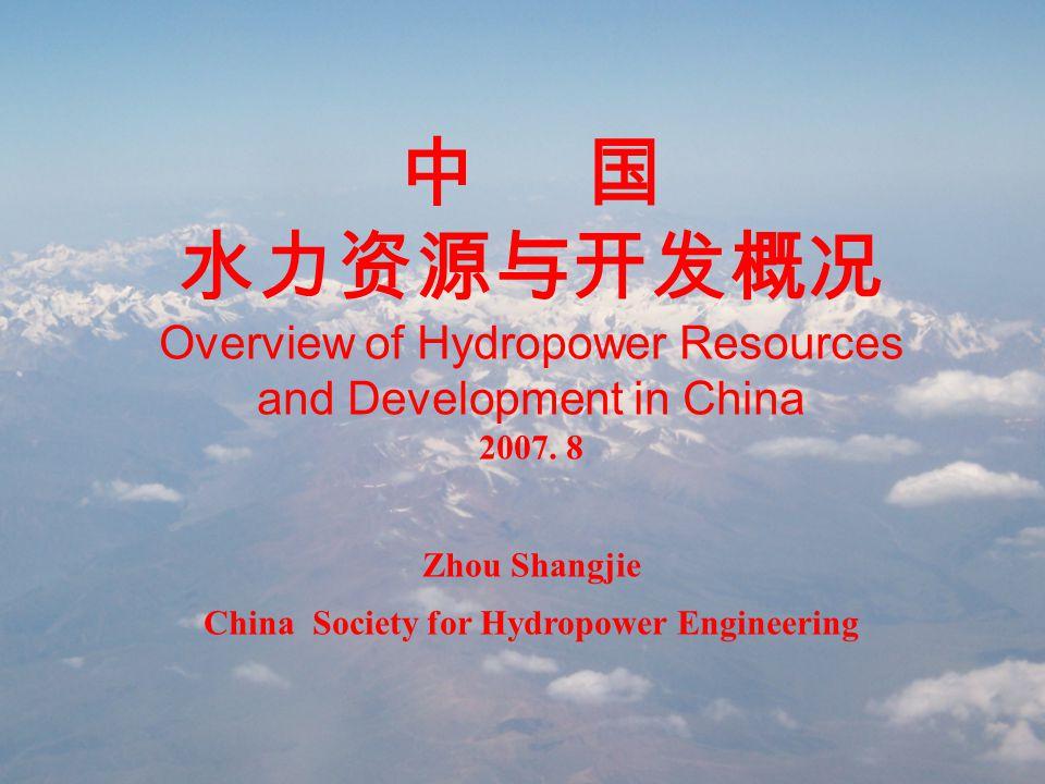 一 中国水力资源概况 Overview of Hydropower Resources in China 二 水电开发现状及规划 Status Quo and Planning of Hydropower Development中国水力资源与开发概况 Overview of Hydropower Resources and Development in China