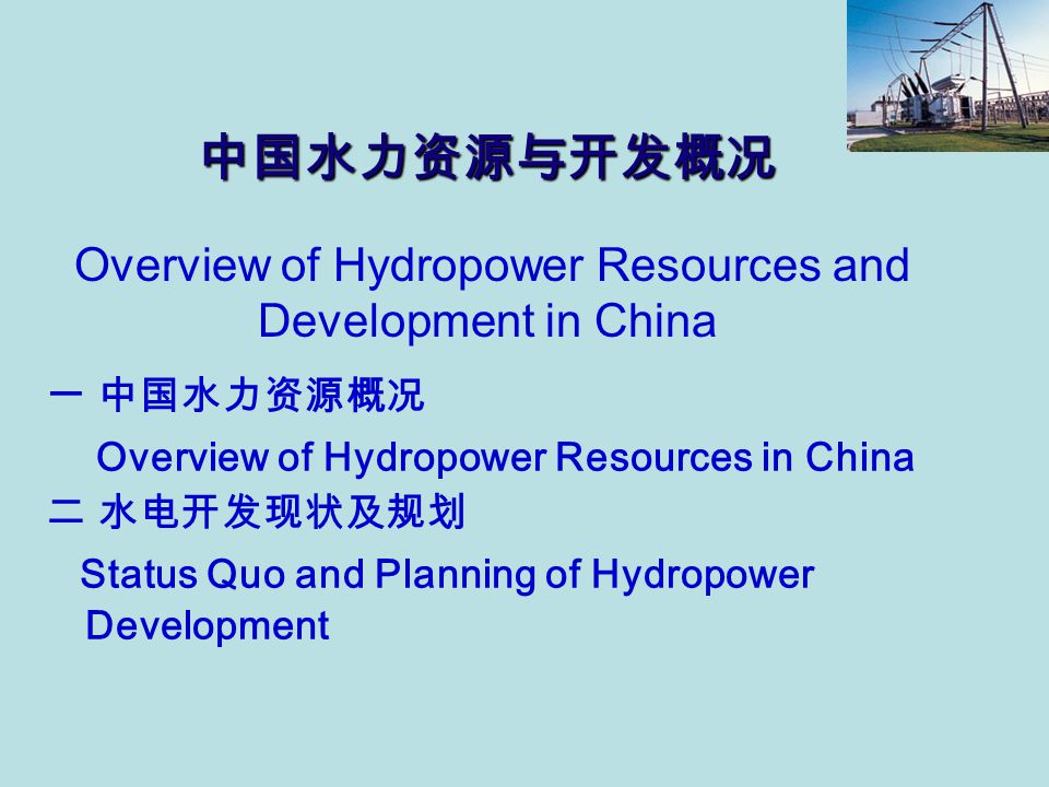 Historical Data of Hydropower Development in China Year Installed Capacity (MW) Annual Power Generation (TW.h) Year Installed Capacity (MW) Annual Power Generation (TW.h) 19120.5199035989125.50 19491630.71199552134186.72 19554982.36200079352243.14 196019417.41200187431270.0 1965302010.41200288970279.9 1970623520.46200394900289.77 19751342847.632004108260328.0 19802031858.212005117388396.39 19852641592.382006128570416.7