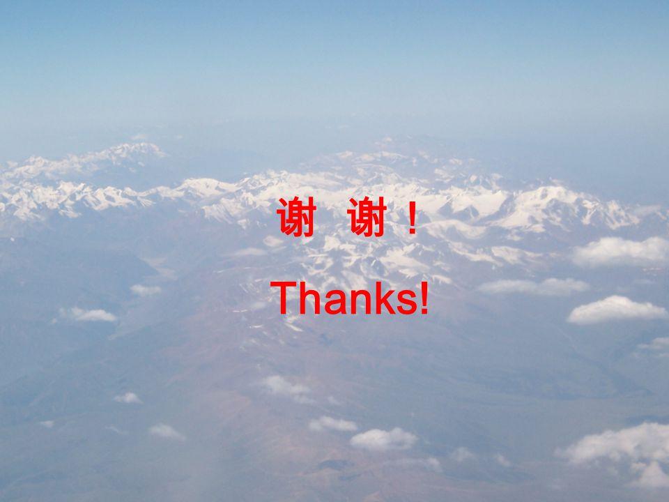 谢 谢! Thanks!
