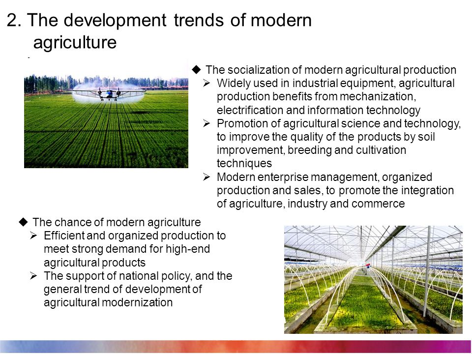 2. The development trends of modern agriculture in some areas  The socialization of modern agricultural production  Widely used in industrial equipm