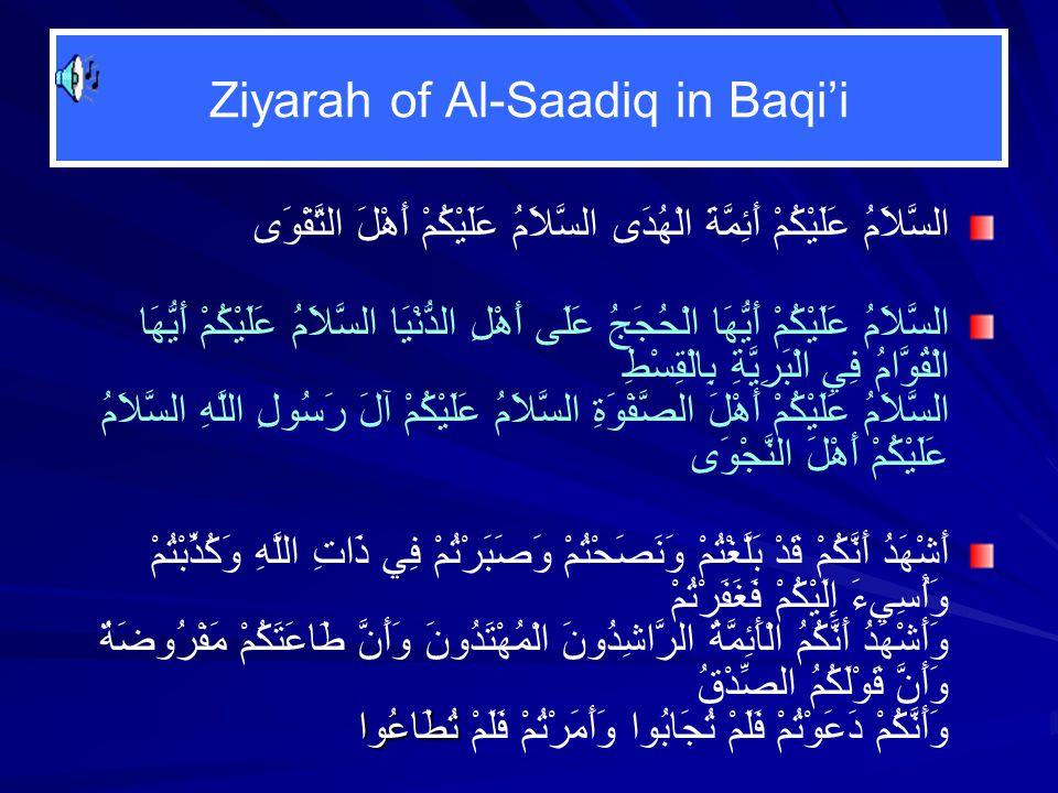 Ziyarah of Al ‑ Saadiq in Baqi'i السَّلاَمُ عَلَيْكُمْ أَئِمَّةَ الْهُدَى السَّلاَمُ عَلَيْكُمْ أَهْلَ التَّقْوَى السَّلاَمُ عَلَيْكُمْ أَيُّهَا الْح
