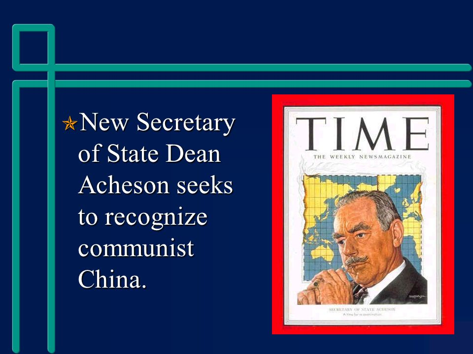  New Secretary of State Dean Acheson seeks to recognize communist China.