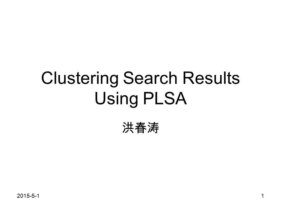 2015-5-11 Clustering Search Results Using PLSA 洪春涛