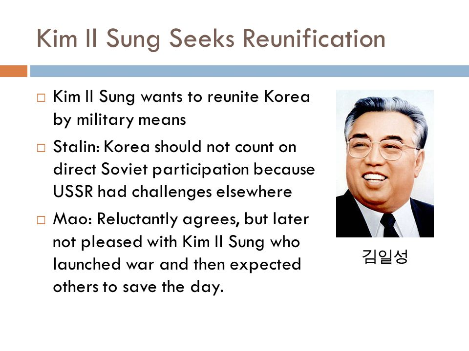 North Korea Invades  June 25, 1950 – North Korea crosses into South  The United Nations Security Council unanimously condemned the North Korean invasion of the Republic of Korea.