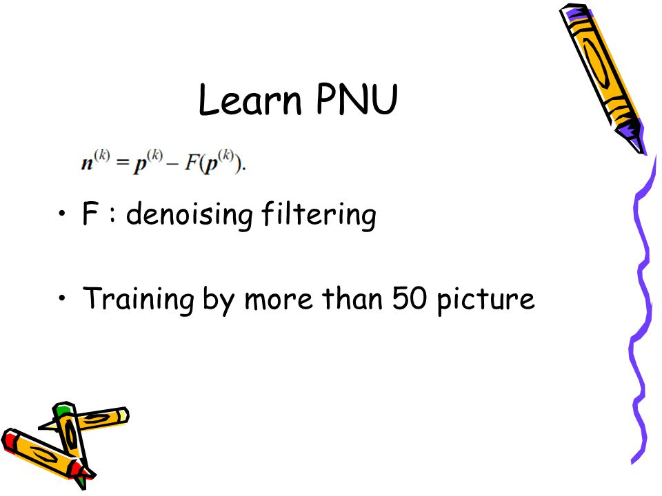 Learn PNU F : denoising filtering Training by more than 50 picture