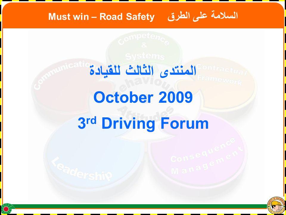 Must win – Road Safety السلامة على الطرق المنتدى الثالث للقيادة October 2009 3 rd Driving Forum