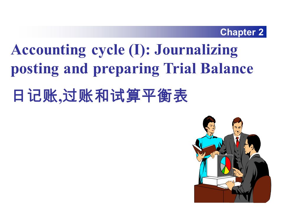 Accounting Cycle 会计循环 a sequence of accounting procedures which are repeated continuously during each accounting period.