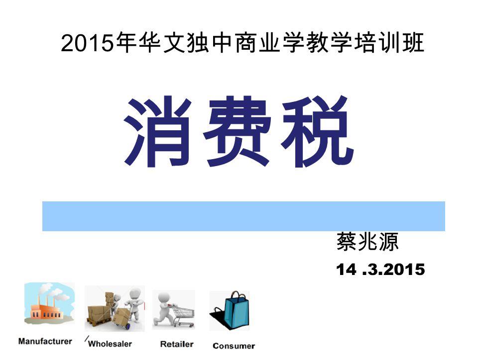 短期通膨 Short term Inflation !!! 42 1.5% Source : MOF [1.2.1]