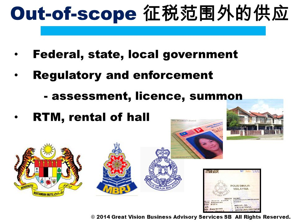 Out-of-scope 征税范围外的供应 Federal, state, local government Regulatory and enforcement - assessment, licence, summon RTM, rental of hall © 2014 Great Visio