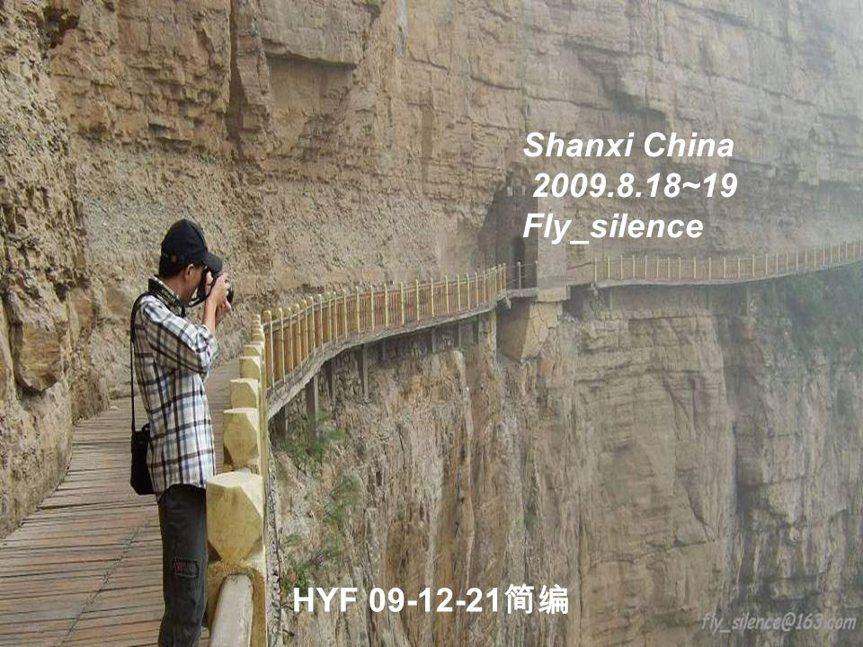 Shanxi China 2009.8.18~19 Fly_silence HYF 09-12-21 简编