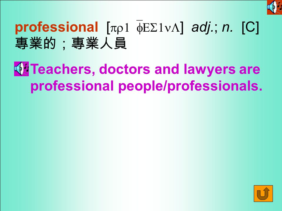 Words for Production 14. profession [ pr1`fES1n ] n.