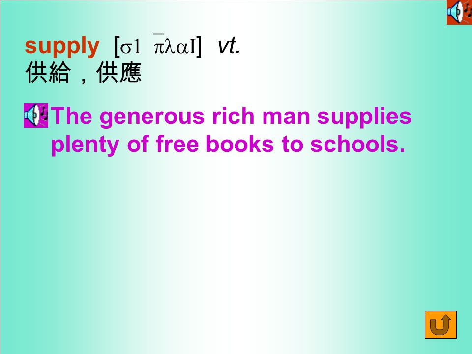 Words for Production 16. supply [ s1`plaI ] n.