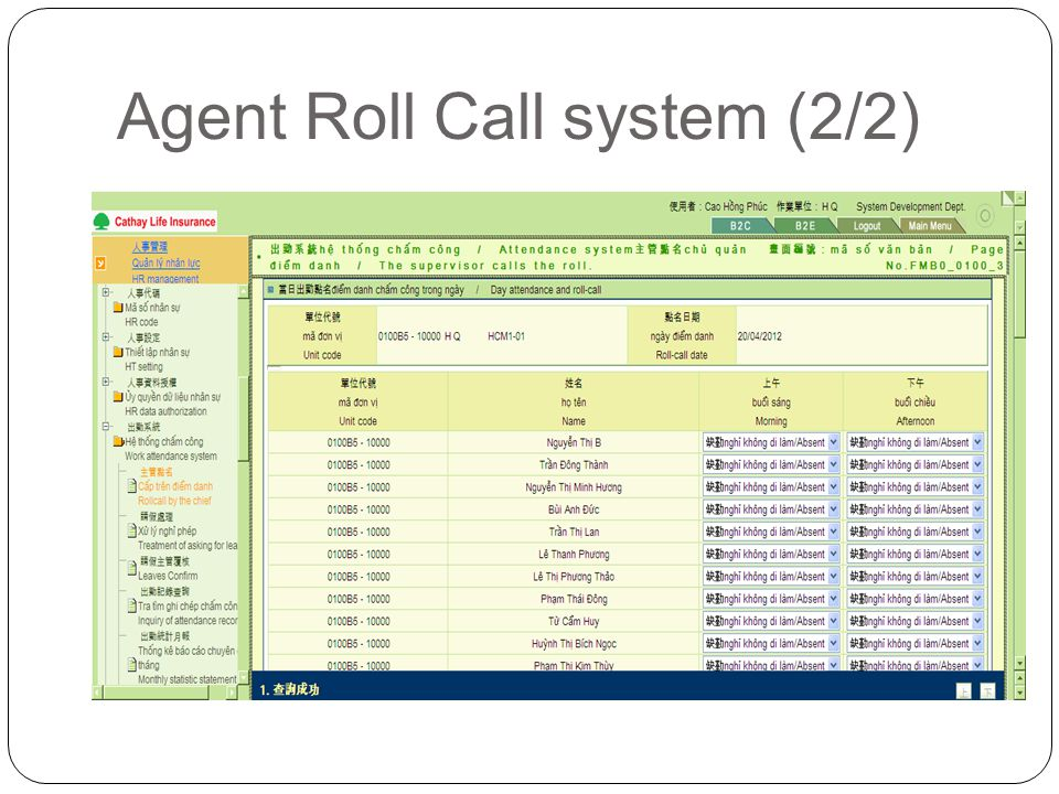 Agent Roll Call system (2/2)