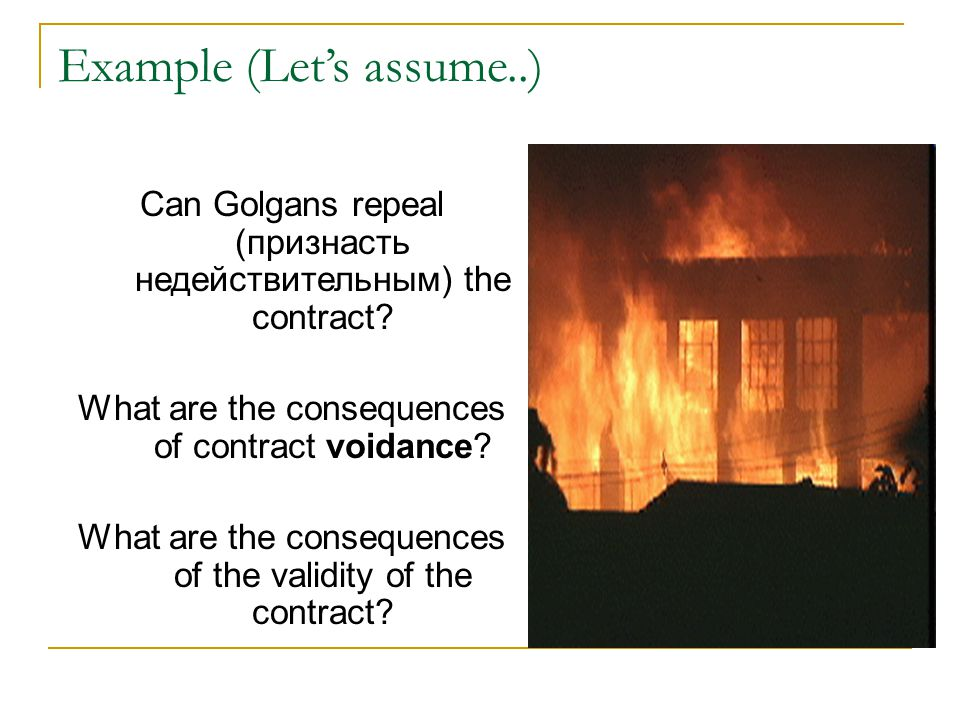 Example (Let's assume..) Can Golgans repeal (признасть недействительным) the contract? What are the consequences of contract voidance? What are the co