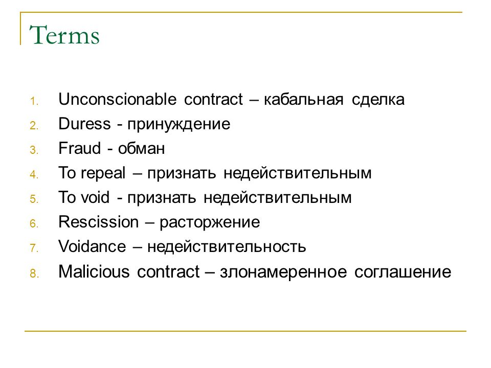 Terms 1. Unconscionable contract – кабальная сделка 2.