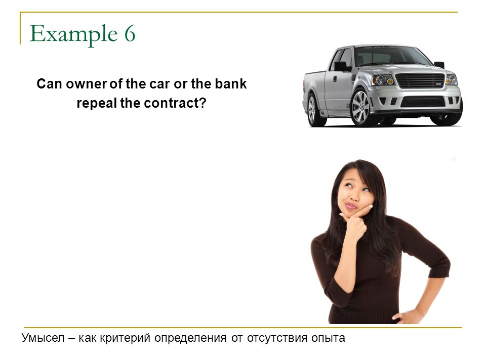 Example 6 Can owner of the car or the bank repeal the contract.