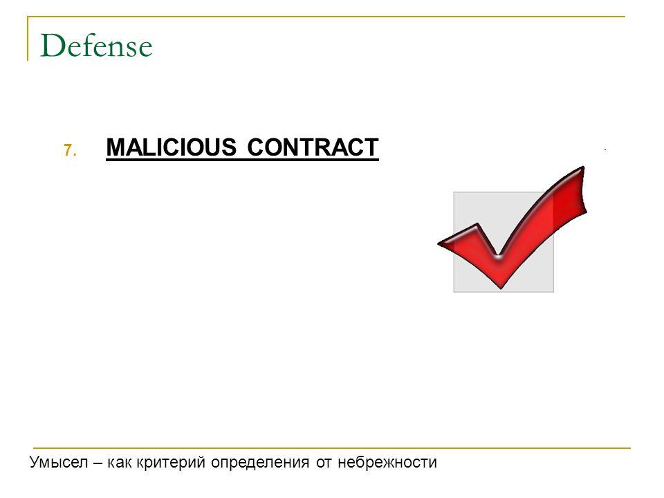 Defense 7. MALICIOUS CONTRACT Умысел – как критерий определения от небрежности