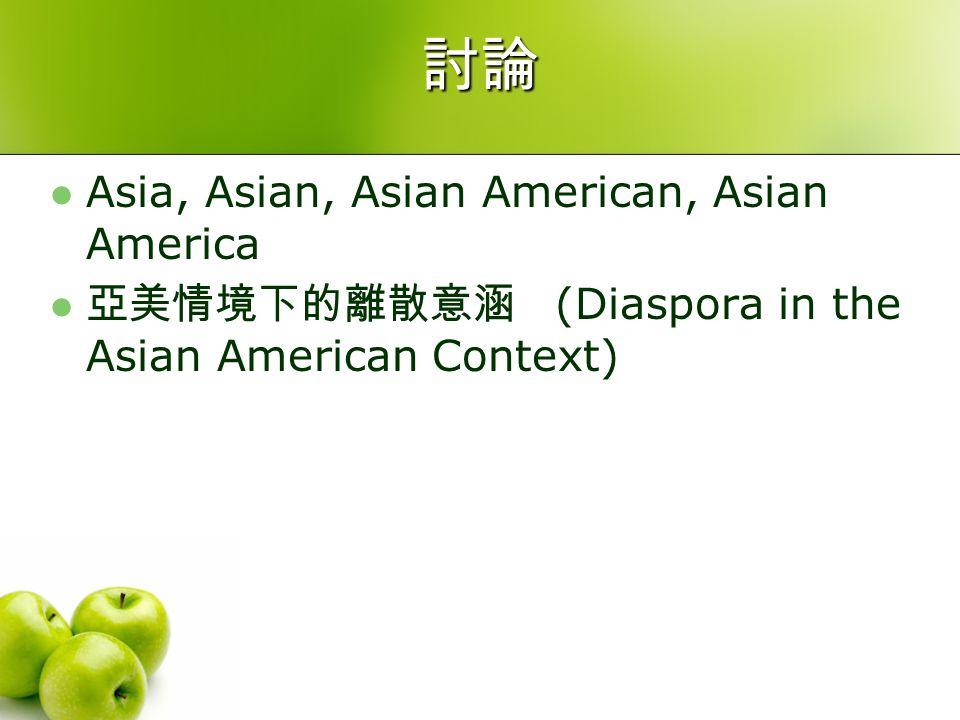 討論 Asia, Asian, Asian American, Asian America 亞美情境下的離散意涵 (Diaspora in the Asian American Context)