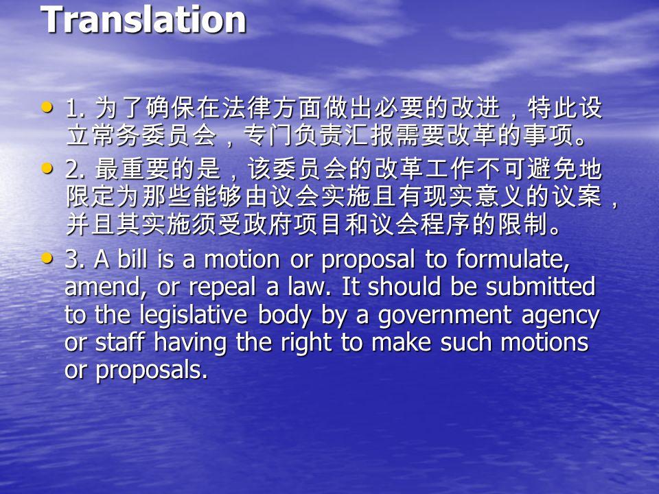 Translation 1. 为了确保在法律方面做出必要的改进,特此设 立常务委员会,专门负责汇报需要改革的事项。 1. 为了确保在法律方面做出必要的改进,特此设 立常务委员会,专门负责汇报需要改革的事项。 2. 最重要的是,该委员会的改革工作不可避免地 限定为那些能够由议会实施且有现实意义的议案,