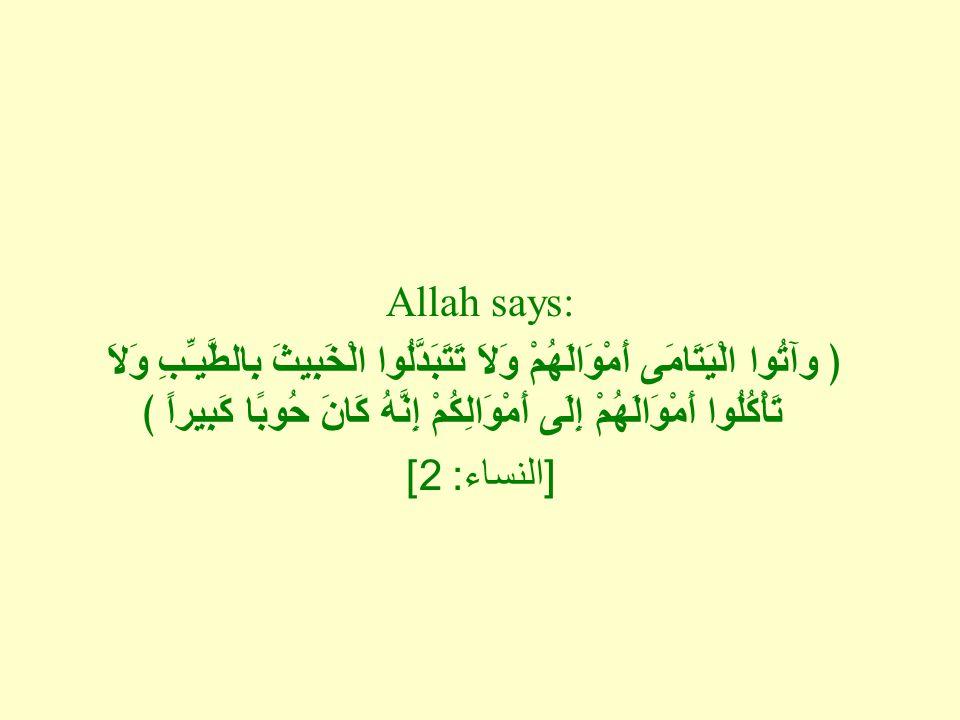 Allah says: ﴿ وآتُوا الْيَتَامَى أَمْوَالَهُمْ وَلاَ تَتَبَدَّلُوا الْخَبِيثَ بِالطَّيـِّبِ وَلاَ تَأْكُلُوا أَمْوَالَهُمْ إِلَى أَمْوَالِكُمْ إِنَّهُ