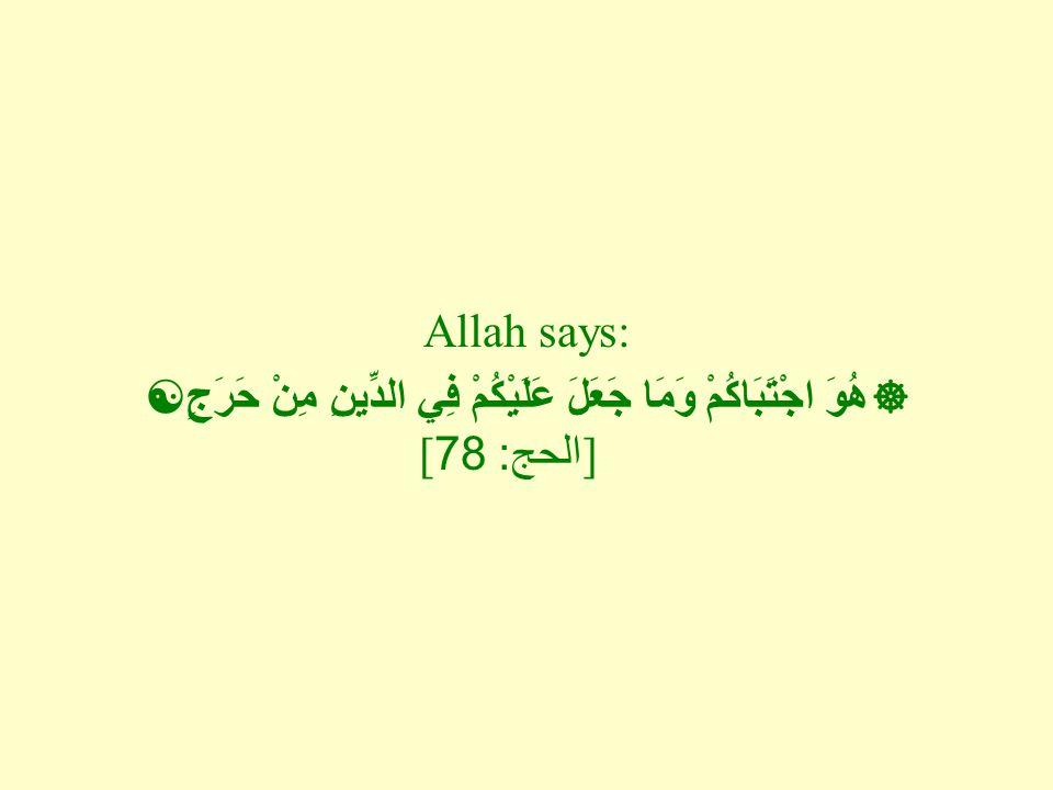 Allah says:  هُوَ اجْتَبَاكُمْ وَمَا جَعَلَ عَلَيْكُمْ فِي الدِّينِ مِنْ حَرَجٍ  ] الحج : 78[