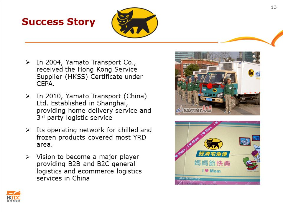 In 2004, Yamato Transport Co., received the Hong Kong Service Supplier (HKSS) Certificate under CEPA.