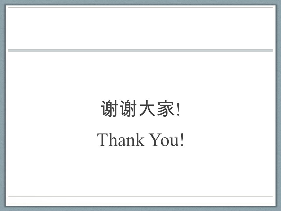 谢谢大家 ! Thank You!