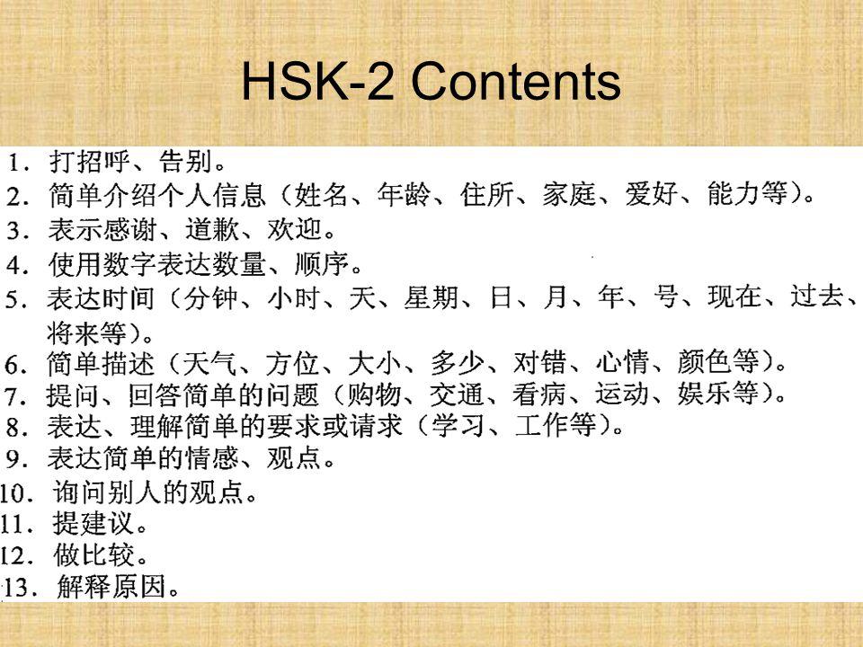 HSK-2 Contents