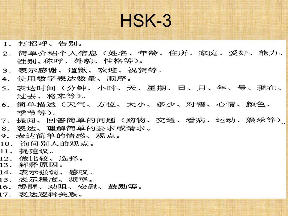 HSK-3